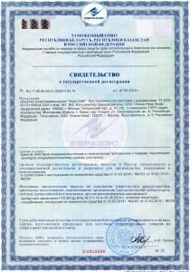 Свидетельство о регистрации Форс-Сайт