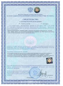 Фуфанон-супер сертификат