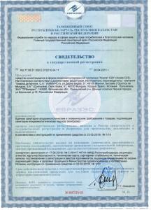 Свидетельство о регистрации Ксулат С25