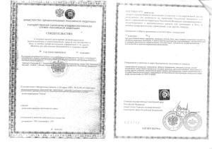 Сихлор Свидетельство о регистрации