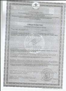 Синузан свидетельство о регистрации