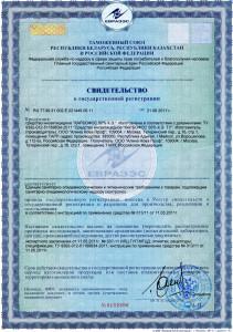 свидетельство о государственной регистрации Карбофос, купить карбофос в москве, карбофос цена, карбофос от постельных клопов и тараканов