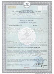 Эсланадез-инсектицид купить в москве, эсланадез от постельных клопов и тараканов купить в Москве с доставкой