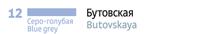 Доставка средства от клопов и тараканов в Бутово