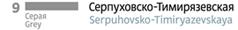 Доставка средства в Бутово от клопов и тараканов